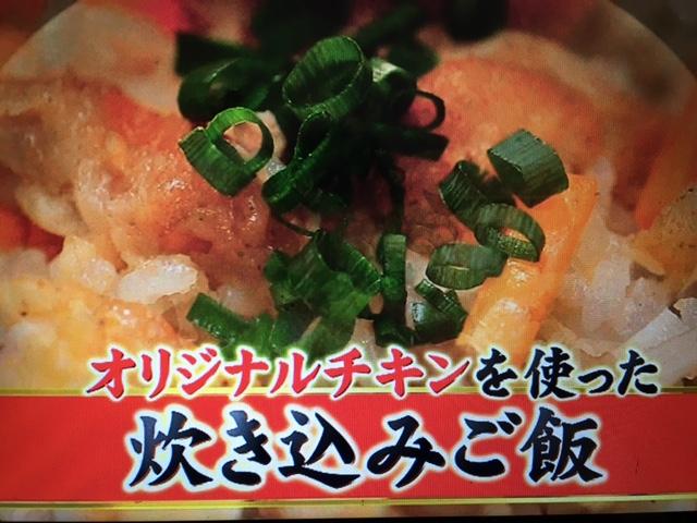 ジョブチューン!くら寿司・ケンタッキー・サーティワン・一風堂の裏技