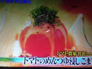 【ジョブチューン】美味しいトマトの見分け方&トマト レシピ
