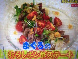 あさイチ SIORI流!まぐろのおろしポン酢ステーキ&冷やしたい茶漬け レシピ