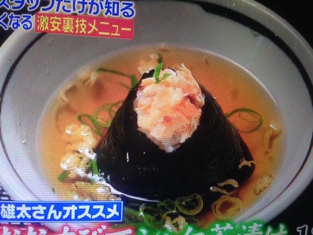 丸亀製麺の従業員が教える裏技メニュー・食べ方【ジョブチューン】