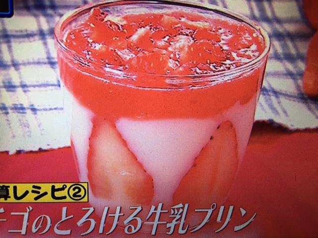 家事えもんかけ算レシピ~ハンバーグ・イチゴの牛乳プリン・オニオングラタンスープ