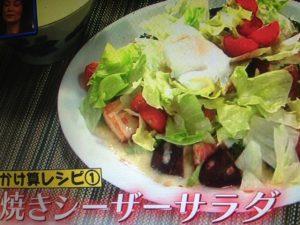 家事えもんかけ算レシピ&椎茸の絶品レシピ~シーザーサラダ・揚げ饅頭
