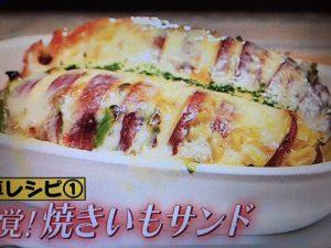 家事えもんかけ算レシピ~焼き芋サンド・みたらし団子・クッキー&クリーム風アイス