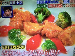 家事えもんかけ算レシピ~フレンチ風 鶏ムネ肉の唐揚げ&スコーン