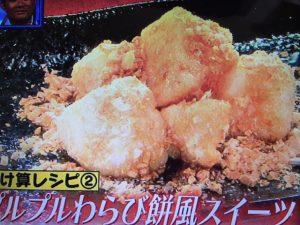 家事えもんかけ算レシピ~揚げないコロッケ&長芋わらび餅 レシピ