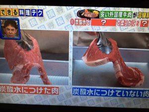 【得する人損する人】サイゲン大介レシピ!外国産牛肉を高級和牛の味にする方法