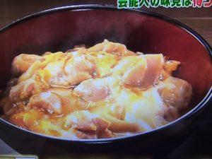 【得する人損する人】サイゲン大介レシピ!絶品フワトロ高級親子丼