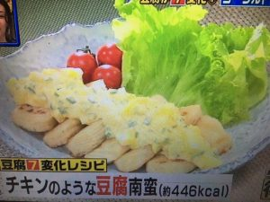 家事えもんのダイエットかけ算 豆腐レシピ~南蛮・ピザ風・レアチーズ風