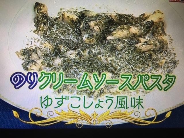 【あさイチ】乾物イタリアンレシピ~のり・芽ひじき・桜エビ・ととろ昆布