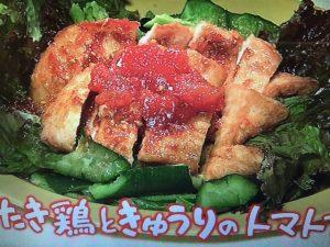 【NHKきょうの料理】たたき鶏ときゅうりのトマトだれ・鶏しゃぶのキムチマリネなど