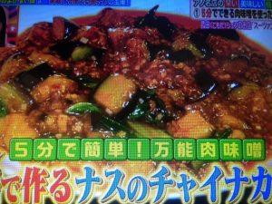 【ヒルナンデス】まかない 肉味噌(ザージャン)&カレー レシピ