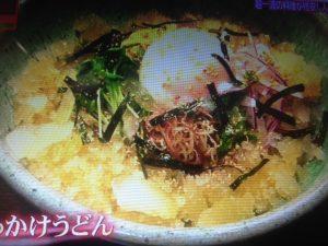 【ヒルナンデス】まかない 氷出汁の京風ぶっかけうどん レシピ
