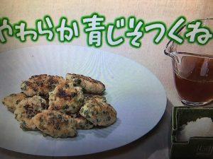 【NHKきょうの料理】青じそつくね・焼き南蛮・さばのしょうがみそ煮 レシピ