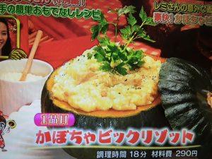 ウワサの食卓!平野レミレシピ~かぼちゃリゾット・食べれば水餃子・楽チン鶏で本格中華