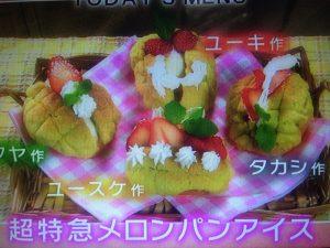 ロールパンがメロンパンに変身!超特急20分レシピ【めざましテレビ】