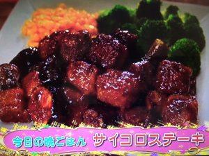 【バイキング】みきママレシピ~合挽き肉で作るサイコロステーキ