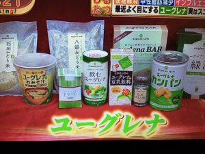 【バイキング】ユーグレナは栄養素が凄いスーパー食材&1日の摂取量