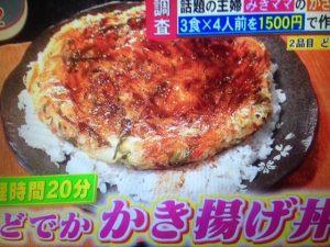 バイキング!みきママの神レシピ~餃子・かき揚げ丼・ハンバーグ・カツ煮