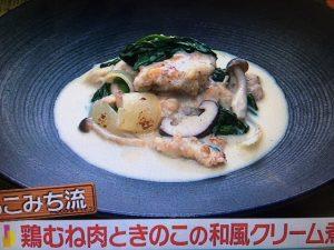【ZIP】モコズキッチンレシピ~鶏むね肉ときのこの和風クリーム煮