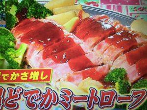 バイキング!みきママのかさ増しレシピ~麻婆豆腐・ミートローフ・カルボナーラ