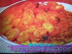 【バイキング】みきママレシピ~エビチリあんかけかた焼きそば