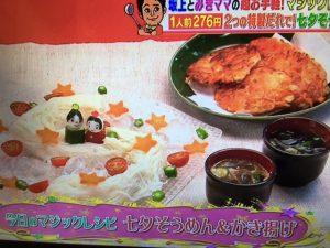 【バイキング】みきママレシピ~七夕そうめん&かき揚げ(冷や汁だれ・ネバネバだれ)
