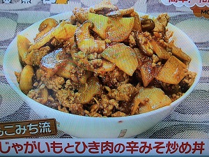 【ZIP】モコズキッチンレシピ~じゃがいもとひき肉の辛みそ炒め丼