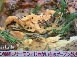 【ZIP】モコズキッチンレシピ~レモン風味のサーモンとじゃがいものオーブン焼き