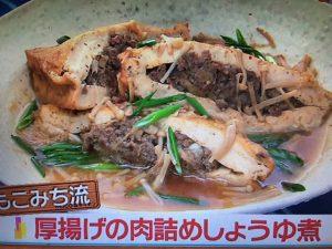 【ZIP】モコズキッチンレシピ~厚揚げの肉詰めしょうゆ煮