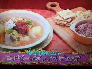 【バイキング】モリクミ流!コンビーフポトフ&ディップ レシピ