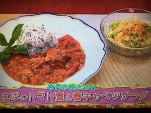 【バイキング】モリクミ流!さばのトマト煮&春キャベツサラダ レシピ