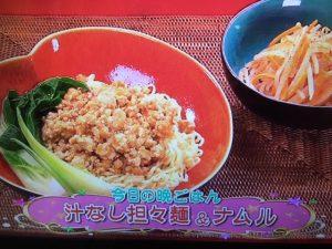 【バイキング】モリクミ流!汁なし坦々麺&ナムル レシピ