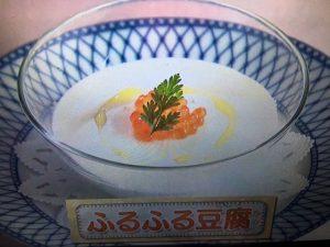 【上沼恵美子のおしゃべりクッキング】ふるふる豆腐 レシピ