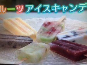 【NHKきょうの料理】フルーツアイスキャンデー・まるごとグレープフルーツゼリー レシピ