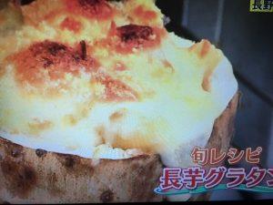 【バイキング】長芋アレンジ旬レシピ~グラタン・ミルフィーユかつ・磯辺揚げなど