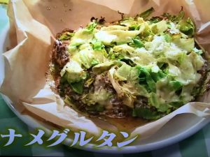 【めざましテレビ】余った食材で作る絶品レシピ~ナメグルタンなど