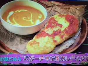 【バイキング】みきママのバターチキン風カレー&ナン レシピ