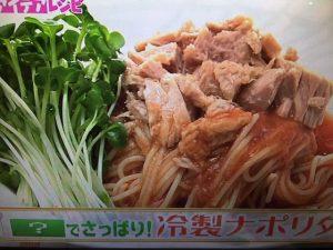 【雨上がり食楽部】冷製ナポリタン レシピ