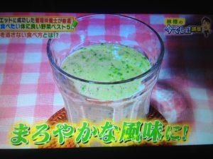 ダイエットの味方!夏野菜明日葉スムージー レシピ【林修の今でしょ講座】