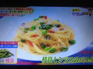 クーラー病や夏バテに食べるとよい野菜は枝豆【林修の今でしょ講座】