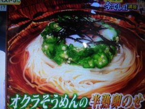 弱った胃腸&夏風邪対策の夏野菜はオクラ【林修の今でしょ講座】
