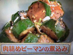 【上沼恵美子のおしゃべりクッキング】肉詰めピーマンの煮込み レシピ