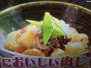 【雨上がり食楽部】最高においしい肉じゃが・トマト肉じゃが レシピ