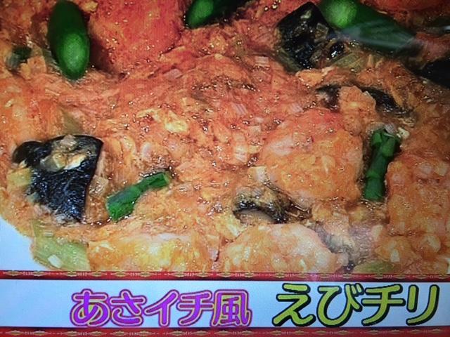 【あさイチ】ぷりっぷりえびチリの作り方。菰田欣也さんのレシピ。