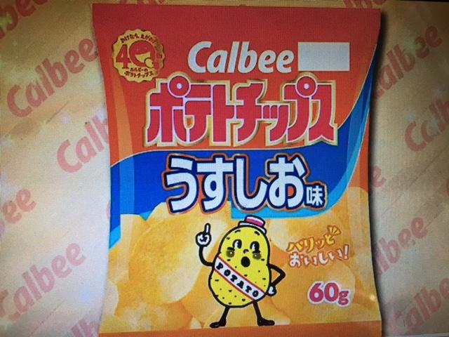 【ジョブチューン】カルビーポテトチップスの九州しょうゆ・白えび味が美味しい!