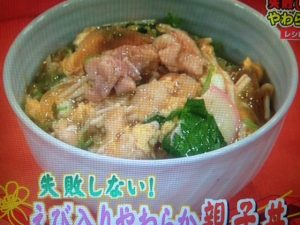 【あさイチ】えび入り親子丼&みつばとえのきの簡単おひたし レシピ