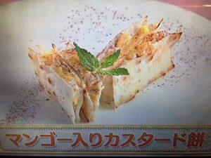 【上沼恵美子のおしゃべりクッキング】マンゴー入りカスタード餅 レシピ