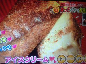あさイチ スゴ技Q!ヤミーさん流 簡単手作りパン&ピタパン レシピ