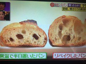 林先生が驚く初耳学!フランスパンのリベイク方法&パンの美味しい食べ頃