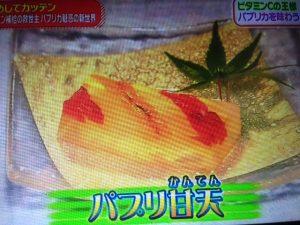 パプリカをグリルで焼く焼き方&和食レシピ【ためしてガッテン】